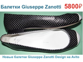 Новые балетки Giuseppe Zanotti Design